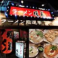 【2016冬天沖繩8天7夜自由行】2016沖繩必吃美食拉麵推薦!九州票選第一名的暖暮拉麵,國際通美榮橋站,步行約五分鐘。