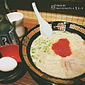 【台北信義美食】日本必吃24小時營業的一蘭拉麵終於來台灣啦!究竟味道跟日本有沒有一樣呢?內含用餐心得+點餐及加點方式+避開人潮最佳用餐時間+捷運前往路線