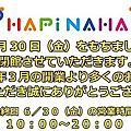 【2016沖繩自由行】沖繩國際通上的HAPiNAHA有神奇寶貝專賣店PokemonStore,一起來收服吧!(*´∀`)♥