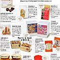 【購物】日本送禮推薦!用道地台灣伴手禮台灣土產台灣零食來征服日本人的心~姐買了這種多總會打中一個吧?(笑)PART1(本文含日本人送禮自用兩相宜最愛的台灣伴手禮TOP20)