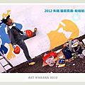 2012 蛙哈哈@朱銘藝術長廊