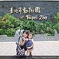 2015年9月台北動物園