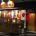 喀佈貍-大眾和風洋食居酒屋