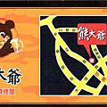 20130605 樹林-熊大爺啤酒燒烤屋