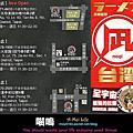 2014.02.28 西門町-凪拉麵.楊記冰品