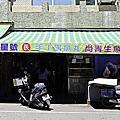 20170728 台東必吃三間小吃