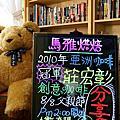 【20100808】阿彰師分享會