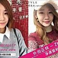 外拍美女Zhi Yu→淨膚雷射體驗