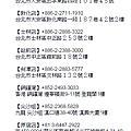 2015.12.05 台北 咖啡弄
