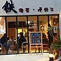 2016.01.27 新竹 鐵燒餃子