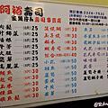 2016.09.09 台中 阿裕壽司