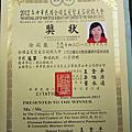 2012中華民國全國盃美容競技大會