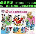 台南手機維修蘋果王 手機配件 迪士尼授權 耳機防塵塞
