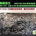 台南蘋果王手機維修三星P1000維修拆機