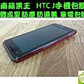台南手機包膜 HTC J全機包膜