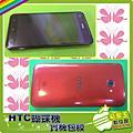 台南包膜 HTC 蝴蝶機全機包膜展示