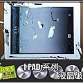 IPAD2 I PAD 2液晶螢幕破裂維修