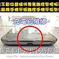 台南修手機 三星 NTE 2 N7000 面板破裂維修 更換充電孔 台南手機維修