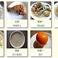 104年11月每日午餐餐點照片