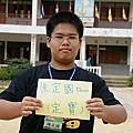 2010泰北志工個人照大公開
