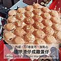 2017-09-22-5|【台北內湖737巷夜市。逢甲港仔成雞蛋仔】香脆又ㄋㄥQ的比臉大QQ雞蛋仔,夜市完食後兩人一份甜點心剛剛好!
