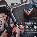 2017-11-29-3 【育兒好物 兒童汽車安全座椅】Combi New JoyTrip EG 三階段成長型汽座,一張1~1