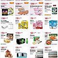 【Costco好市多優惠】夏季專案優惠2018/06/29 (五) ~ 2018/07/08 (日) #米特家代購