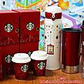 2013星巴克聖誕節杯子  聖誕節行動電源
