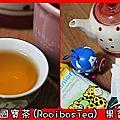 Freshpak南非國寶茶 適合男女老少/包括嬰兒全家人飲用  適合孕婦喝的茶  上班族喝茶  團購國寶茶