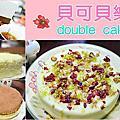 貝可貝樂乳酪蛋糕 蔓越莓x白巧克力乳酪蛋糕 提拉米蘇