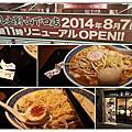 2014東京旅遊自由行