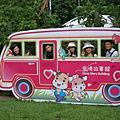 愛之旅《愛情銀行LoveBank》~2010/9/12