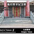 施琅將軍紀念館(台南將軍)