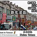新化老街(台南新化)
