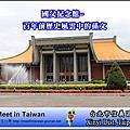 國父紀念館(台北市信義區)