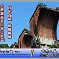 龍騰斷橋(苗栗三義)