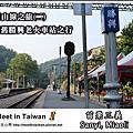 勝興車站(苗栗三義)