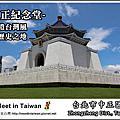 中正紀念堂(台北市大安區)