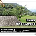 高巢森活(台中太平)