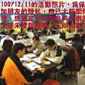 100年「劉大哥未婚聯誼」活動全紀錄