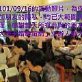 101年「劉大哥未婚聯誼」活動全紀錄