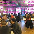 103年「劉大哥未婚聯誼」活動全紀錄