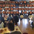 104年「劉大哥未婚聯誼」活動全紀錄
