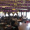 106年「劉大哥未婚聯誼」活動全紀錄
