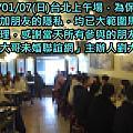 107年「劉大哥未婚聯誼」活動全紀錄
