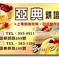 餐飲/食品業