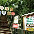 藝之森形象公園