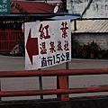 20120120花蓮紅葉溫泉