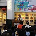 1060916第48屆中華民國世界兒童畫展頒獎典禮