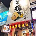 2018.12.25-容燒居酒屋